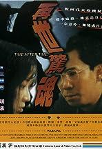 Zai shi jing hun