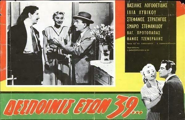 Thanasis Tzeneralis, Ilia Livykou, Vasilis Logothetidis, and Stephanos Stratigos in Despoinis eton '39' (1954)