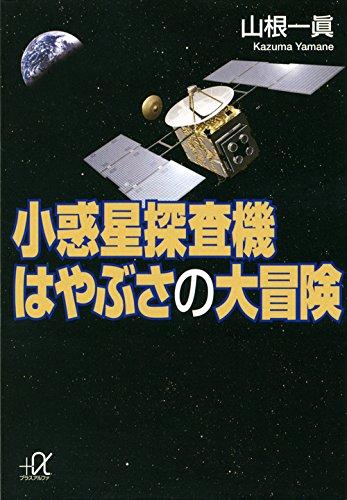 小惑星探査機 はやぶさの大冒険 (講談社+α文庫)