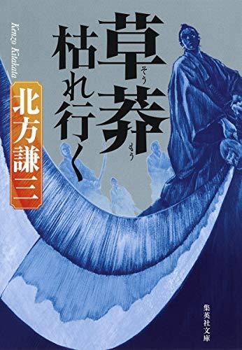 Amazon.co.jp: 本: 草莽枯れ行く。