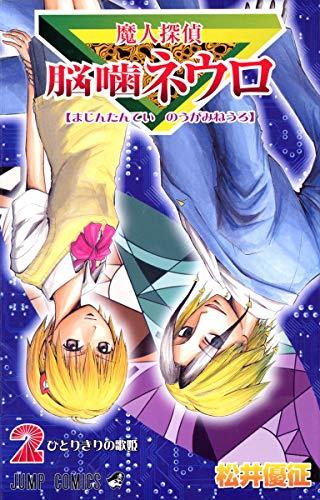 Amazon.co.jp:本: 魔人探偵脳噛ネウロ 2 (2)ジャンプコミックス
