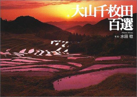 大山千枚田百選