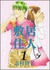 Amazon.co.jp: 本: 敷居の住人 (1)