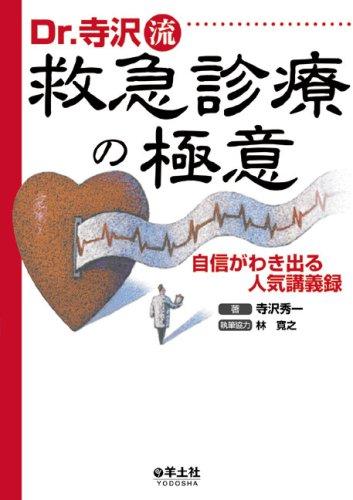 Dr.寺沢流救急診療の極意―自信がわき出る人気講義録