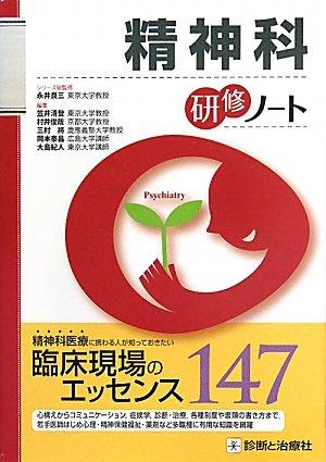 精神科研修ノート (研修ノートシリーズ)