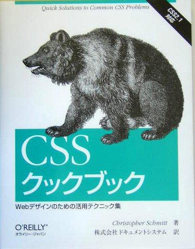Amazon.co.jp:本: CSSクックブック―Webデザインのための活用テクニック集。