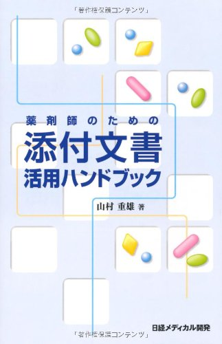 薬剤師のための添付文書活用ハンドブック