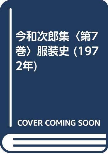 今和次郎集〈第7巻〉服装史 (1972年)
