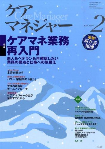 ケアマネージャー 2009年 02月号 [雑誌]