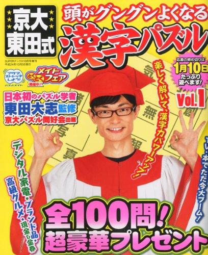 京大東田式 頭がグングンよくなる漢字パズル 2012年 10月号 [雑誌]