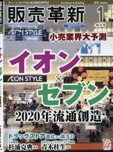 Download 販売革新 2018年 01 月号 [雑誌] (■イオン×セブン 2020年流通創造)  B07886H8WK