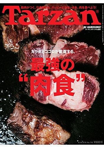 """ダウンロードTarzan(ターザン) 2018年 6月14日号[カラダとココロが歓喜する""""最強の肉食""""]無料 PDF  B07CXGS748"""