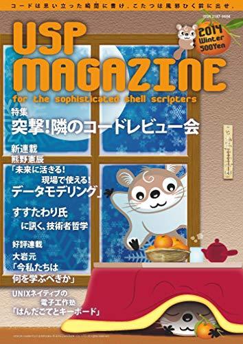 本の表紙USP MAGAZINE vol.11
