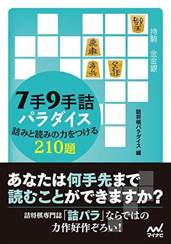 本の表紙7手9手詰パラダイス 詰みと読みの力をつける210題 (マイナビ将棋文庫)