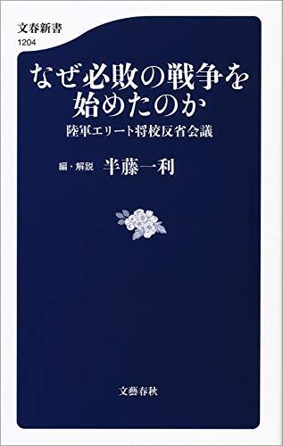 本の表紙なぜ必敗の戦争を始めたのか 陸軍エリート将校反省会議 (文春新書)
