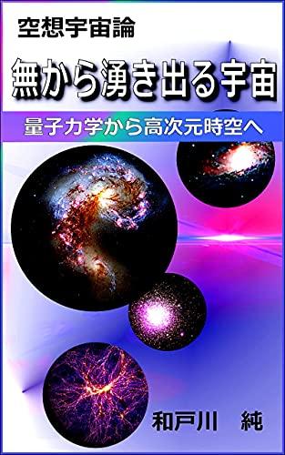 本の表紙無から湧き出る宇宙: 量子力学から高次元時空へ