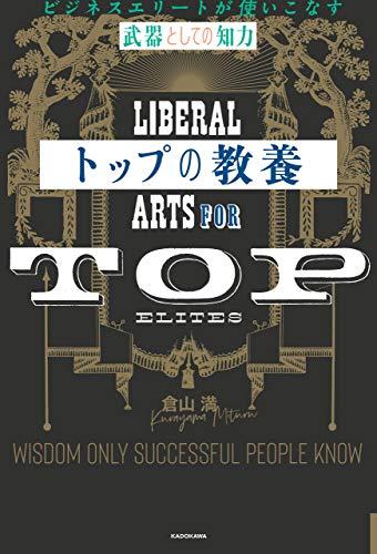 倉山満『トップの教養』