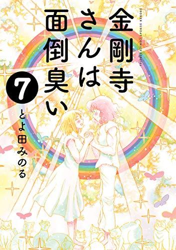 金剛寺さんは面倒臭い(7) (ゲッサン少年サンデーコミックス) | とよ田みのる | 少年マンガ | Kindleストア | Amazon。