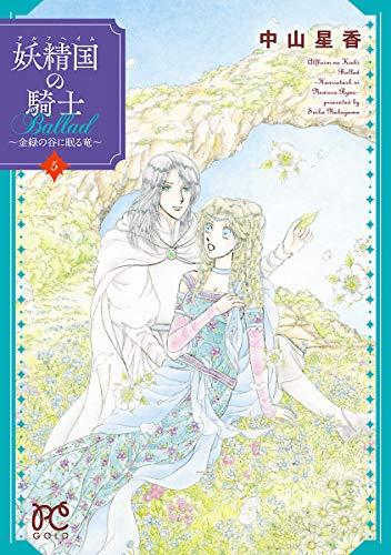 妖精国の騎士Ballad ~金緑の谷に眠る竜~ 5 (プリンセス・コミックス) | 中山星香 | 少女マンガ | Kindleストア | Amazon。