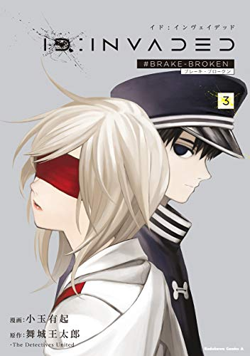 ID:INVADED(3) #BRAKE-BROKEN (角川コミックス・エース) | 小玉 有起, 舞城王太郎, The Detectives United | SF | Kindleストア | Amazon。