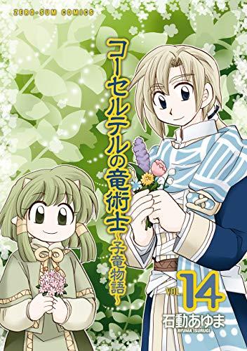 コーセルテルの竜術士~子竜物語~: 14 (ZERO-SUMコミックス) | 石動 あゆま | 少女マンガ | Kindleストア | Amazon。