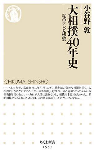 小谷野敦『大相撲40年史』