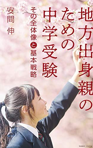 安間伸『地方出身親のための中学・大学受験』
