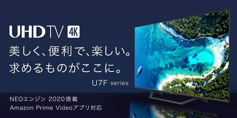 U7f ハイセンス