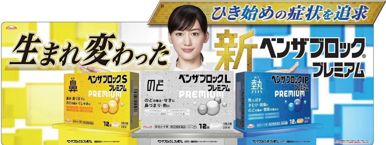 Amazon.co.jp: ベンザブロックプレミアム: ホームページ