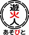 遊火人(あそびと) Logo