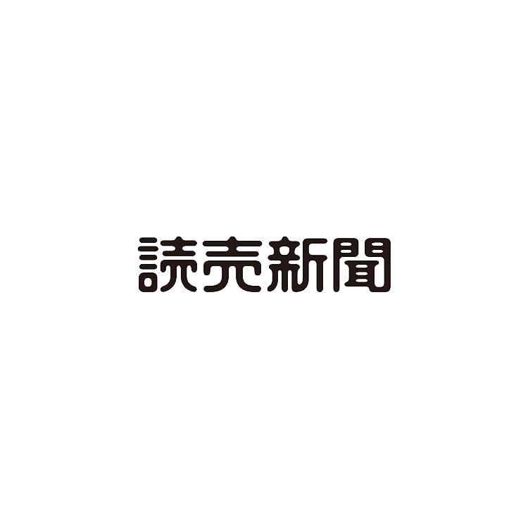 朝日 新聞 誕生 日 号外