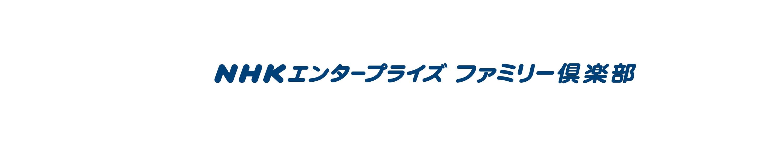 Amazon.co.jp: NHKエンタープライズ: NHKエンタープライズ