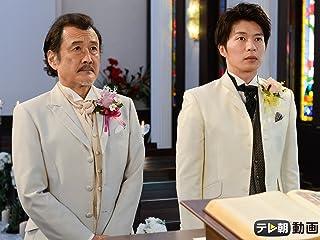 おっさんずラブ Final episode HAPPY HAPPY WEDDING!?