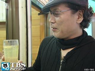 吉田類の酒場放浪記 #268 亀有「江戸っ子」