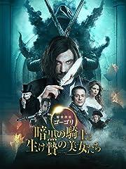 魔界探偵ゴーゴリ I 暗黒の騎士と生け贄の美女たち