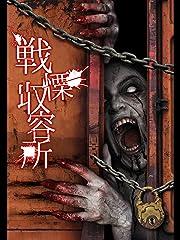 戦慄収容所(字幕版)