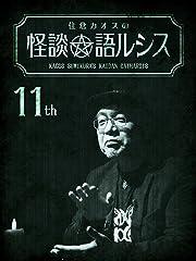 住倉カオスの怪談★語ルシス 11