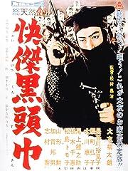 快傑黒頭巾(1958年)