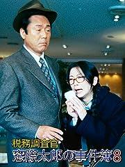 税務調査官 窓際太郎の事件簿8