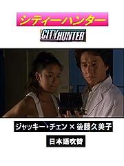 シティーハンター(実写映画)