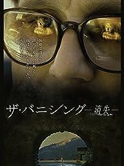 ザ・バニシング -消失-(字幕版)
