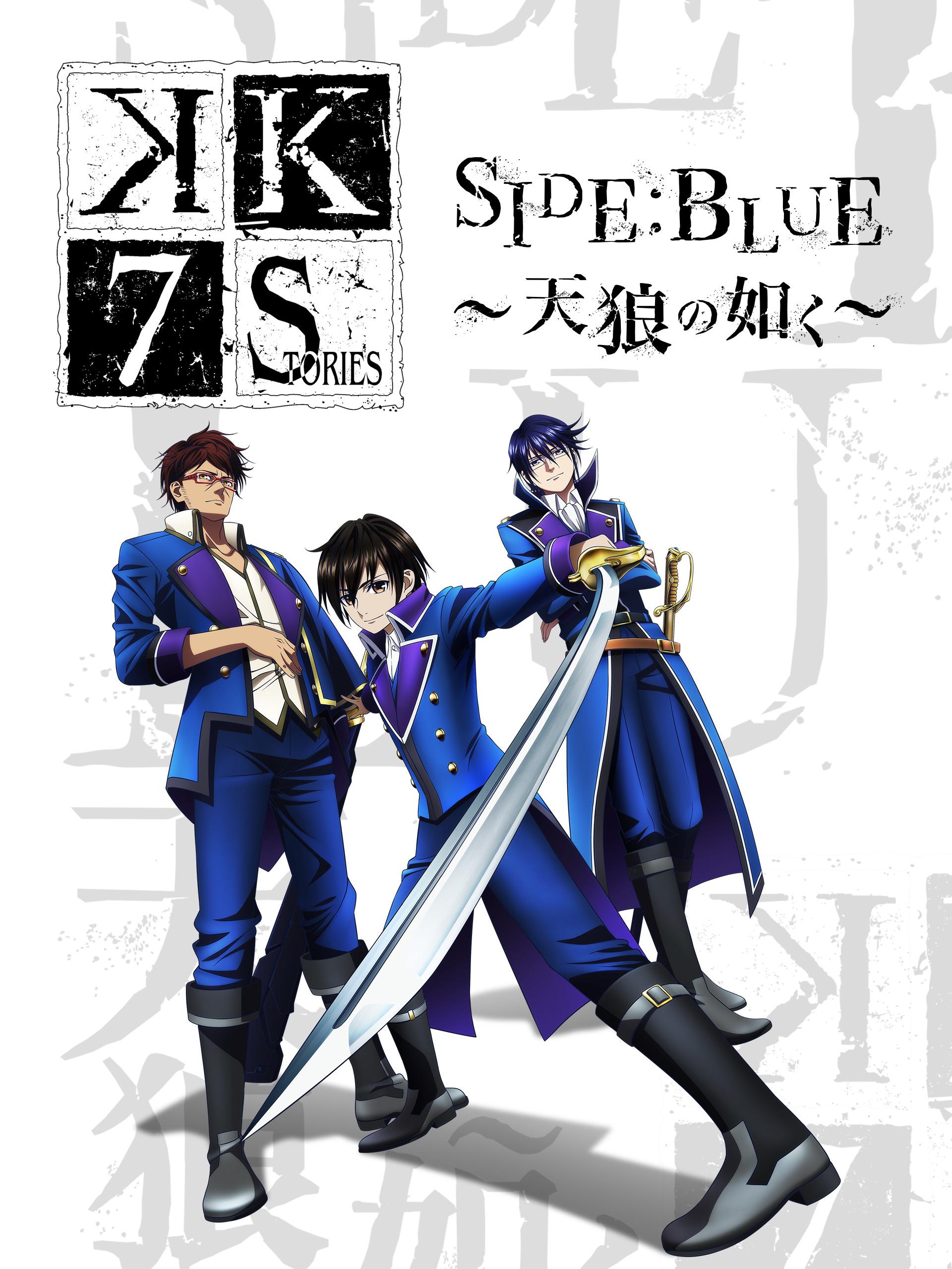 K: Seven Stories - Movie 2