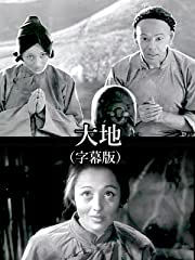 大地(字幕版)