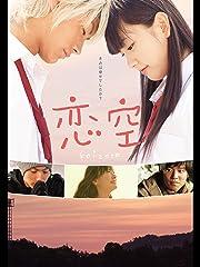 恋空(映画)
