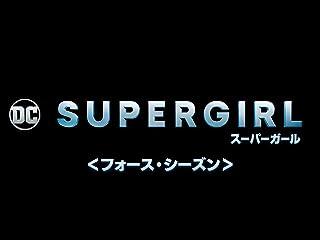 SUPERGIRL/スーパーガール シーズン4 Man of Steel