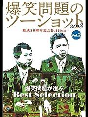 爆笑問題のツーショット 2018 結成30周年記念Edition 〜爆笑問題が選ぶBest Selection〜Vol.2