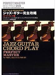 ジャズ・ギター完全攻略 コード・プレイ篇