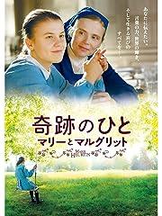 奇跡のひと マリーとマルグリット(字幕版)