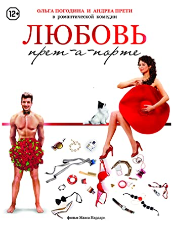 The Love Pret-a-porte (Russian Audio)