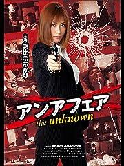 アンアフェア the unknown
